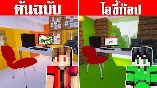 โคตรดราม่า!? เมื่อต้นฉบับ ปะทะ ไอขี้ก๊อป ใครจะอยู่ใครจะไป? (การ์ตูนพากย์เอง) | Minecraft Animation
