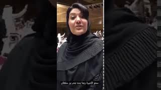 """بالفيديو.. الأميرة ريما بنت بندر: شعوري """"لا يوصف"""" بأول عروض السينما في السعودية"""