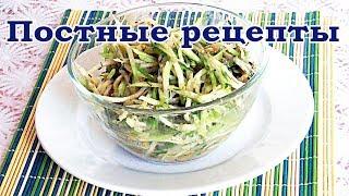 Салат из редьки.  Рецепты в пост.
