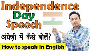 15 August Speech | Independence Day Speech 2018 | In English