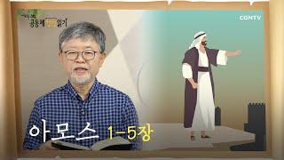 [하루 20분 공동체성경읽기] 9/20 아모스 1-5장