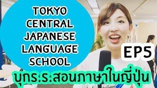 บุกร.ร.สอนภาษาในญี่ปุ่น Ep5: โรงเรียน Tokyo Central Japanese Language School (TCJ)