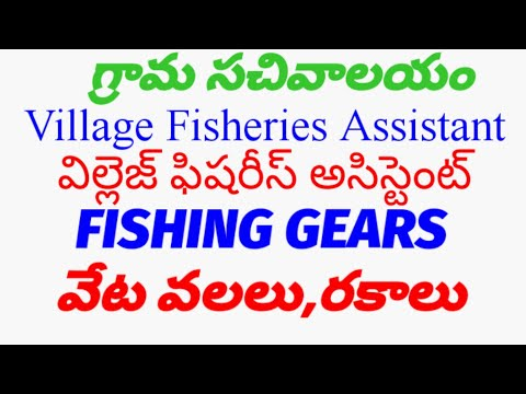 Fishing Gears//village Fisheries Assistant//👇👇download Material 👇👇