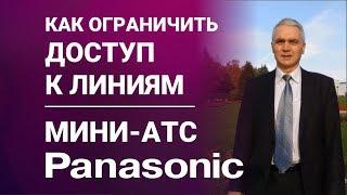 видео Основные функции АТС Panasonic KX-TEM824