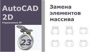 AutoCAD 2D. Упражнение 23 [Замена элементов массива]