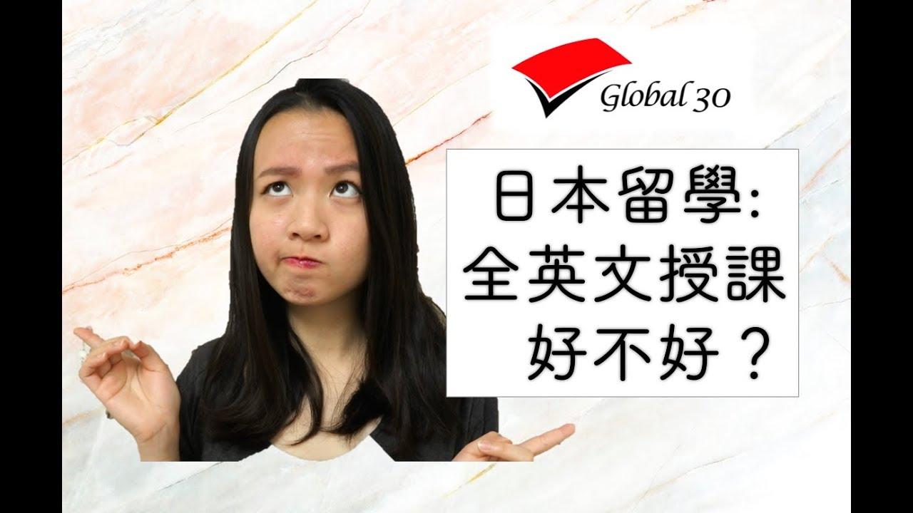 留學|日本留學可以全英文授課?!G30/Global 30英授課優缺點分享 - YouTube