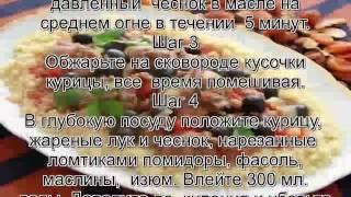 Куриные бедра рецепты с фото.Жаркое по мароккански