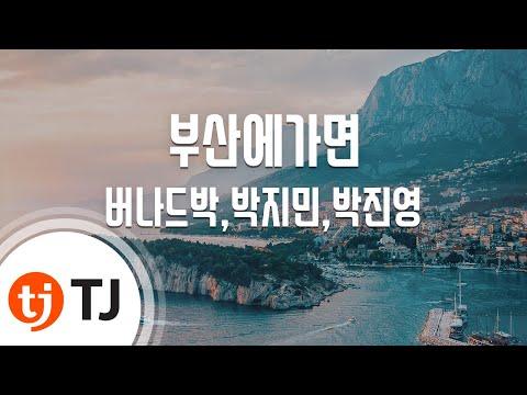 [TJ노래방] 부산에가면 - 버나드박,박지민,박진영 (Busan Memories) / TJ Karaoke
