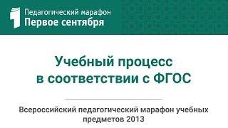 Андрей Нарушевич. Учебный процесс в соответствии с ФГОС(студия ИД