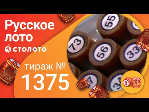 Русское лото 14.02.21 тираж №1375 от Столото
