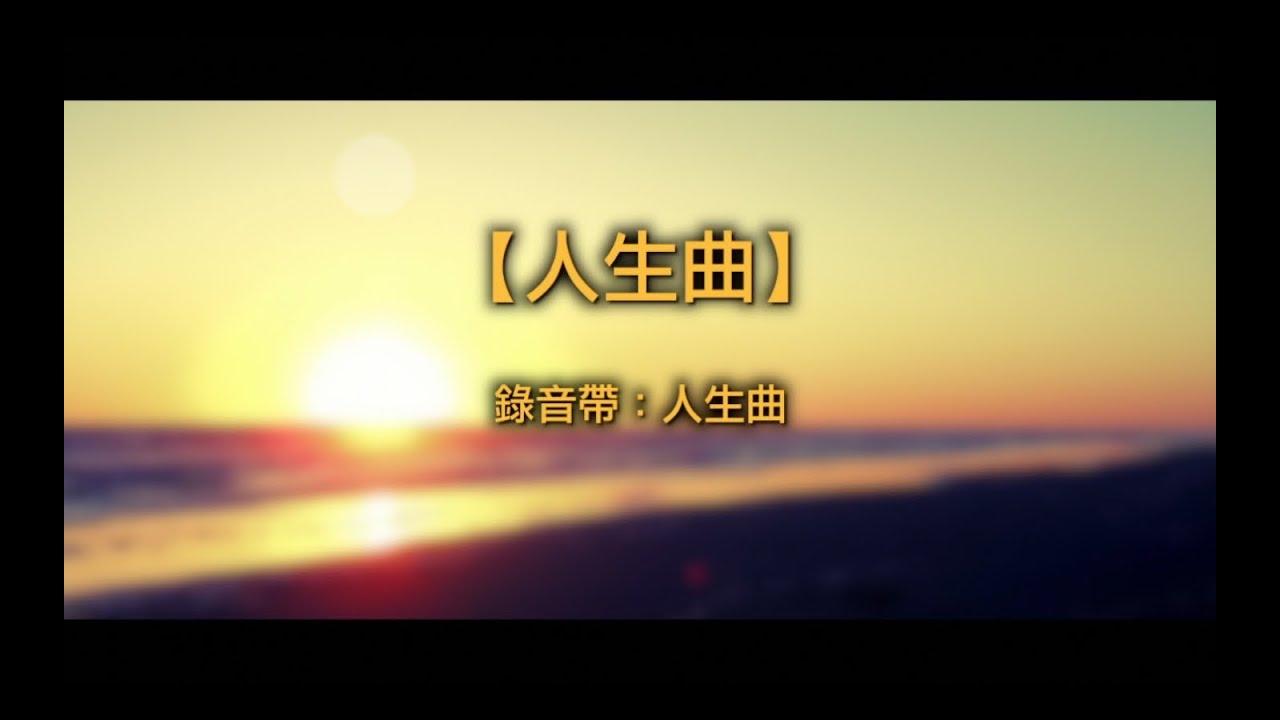 【青草原詩歌】人生曲(粵)錄音帶轉錄