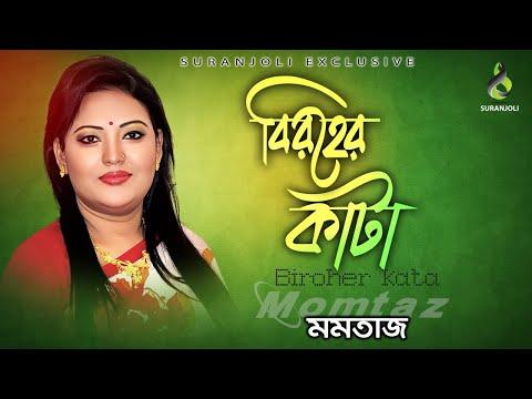 Biroher Kata - Momtaz   Folk Song   Bangla Song   Audio Album Jukebox