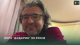 В Україні відбувається реанімація українських класиків - диригент Дударика