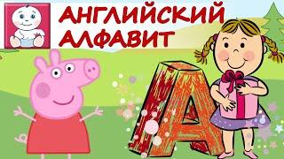 Раннее развитие ребенка. Учим алфавит буква A [Эй]. Английский для детей с Свинкой Пеппой урок 1