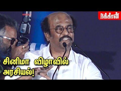லேட்டா வந்தாலும்... அதிரவைத்த ரஜினி | Rajinikanth Political Speech | 2.0 Trailer Launch