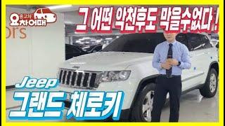 허위매물 없는 중고차 추천 지프 그랜드체로키 3.0 V6 라레도 1,680만원 전액 할부 구매 가능