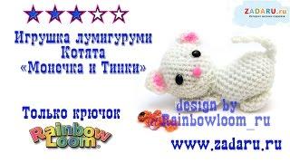 "Игрушка ""Котята ""Монечка и Тинки"" из резинок | Лумигуруми . Урок 18 часть 2 | Lumigurumi cats PRT 2"
