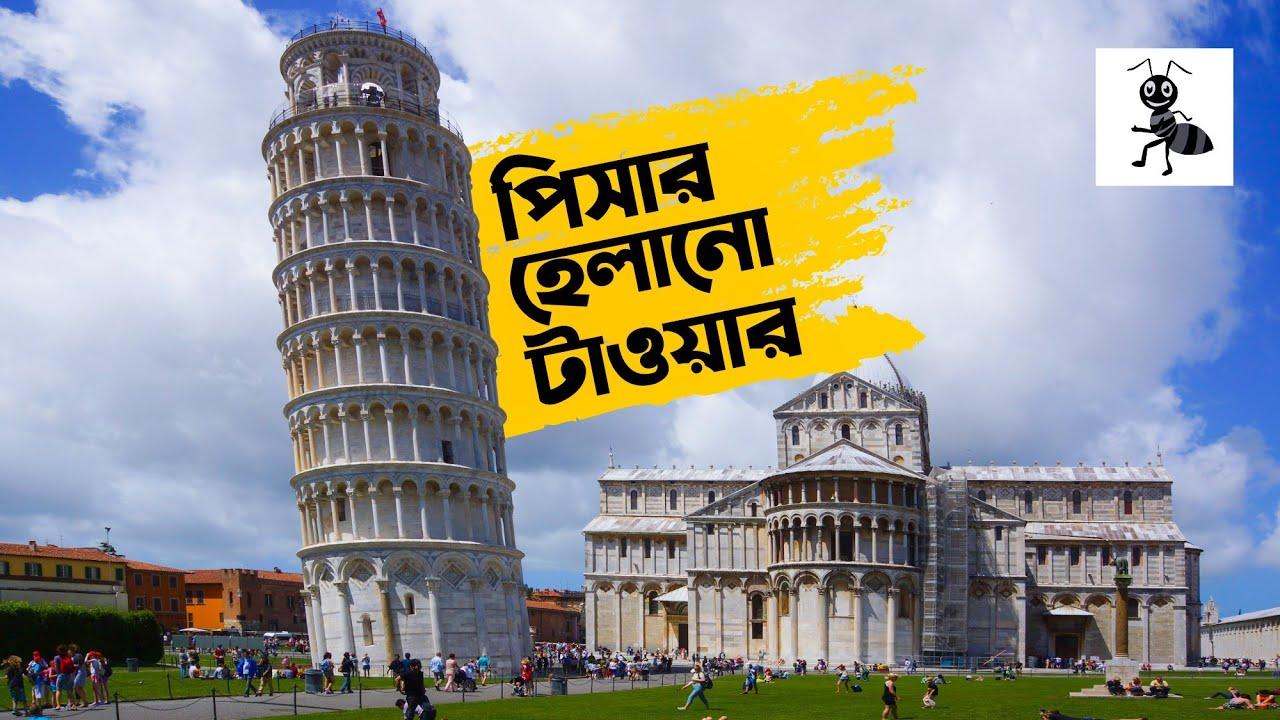 পিসার হেলানো মিনার   কালো পিপড়া   Leaning Tower of Pisa   Kalo Pipra