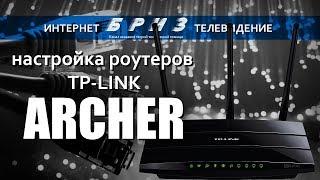 Налаштування роутерів ARCHER від TP-LINK