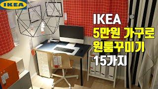 [IKEA] 5만원으로…
