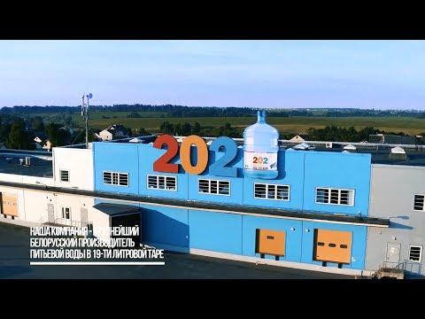 """Питьевая вода """"202"""" - 15 лет вместе!"""