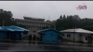 أخبار اليوم | بوابة أخبار اليوم على خط الحدود بين الكوريتين
