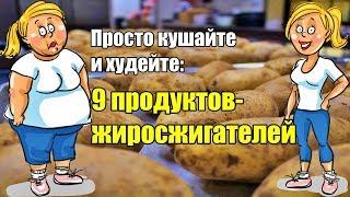 постер к видео Как похудеть без голода: 9 простых продуктов для сжигания жира