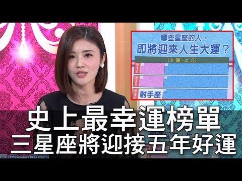 【精華版】史上最幸運榜單 三星座將迎接五年好運