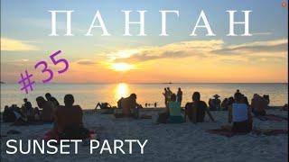 Закат на острове Панган Sunset Party пляж Zen Путешествия и отдых своим ходом Таиланд 2020 Ужин