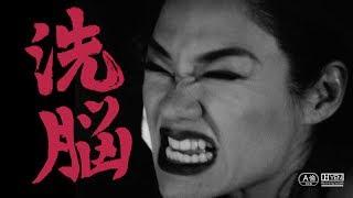 Awich - 洗脳 ft. DOGMA & 鎮座DOPENESS