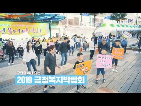 구민이 하나된 2019 금정복지박람회 Thumbnail