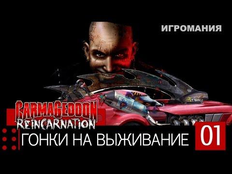 Carmageddon: Reincarnation #1 - Гонки на выживание