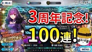 【FGO】3周年で石が大量に貰えたので!スカサハ=スカディ狙って100連ガチャ! thumbnail