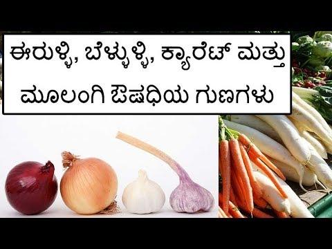 onion garlic carrot and radish health benefits  health