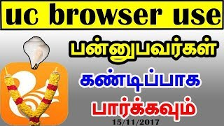 uc browser removed in playstore in india |  uc browser கு சங்கு என்ன காரணம் ?