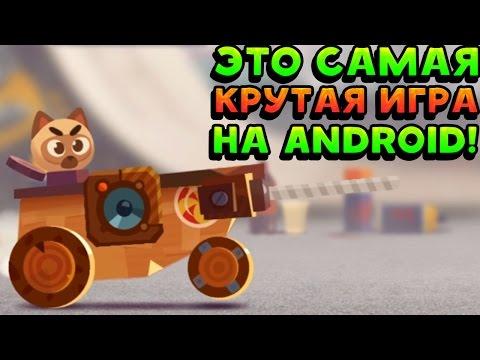 ЭТО САМАЯ КРУТАЯ ИГРА НА ANDROID! - CATS: Crash Arena Turbo Stars