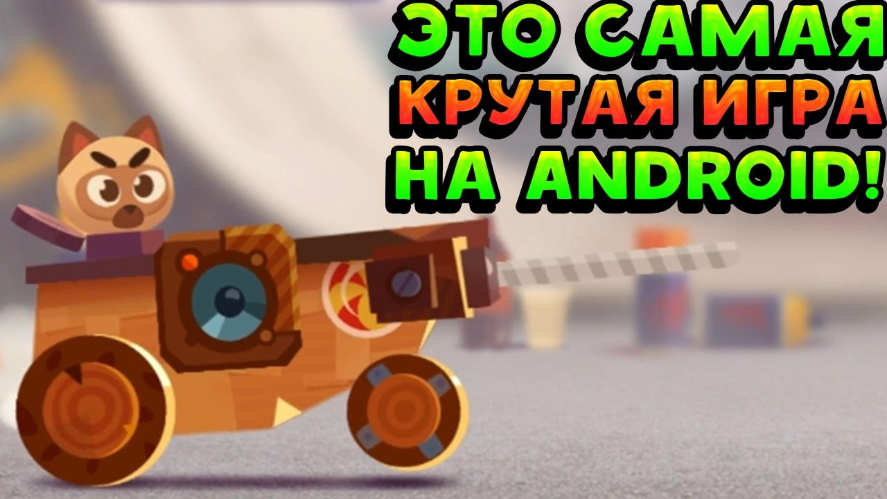 Turbo FAST Android Gameplay #6 - YouTube