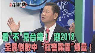 2018.01.01新聞深喉嚨 看