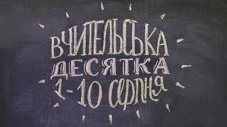 Розіграш подарунків у межах конкурсу «Вчительська десятка» (1-10 серпня)