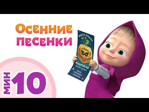 ОСЕННИЕ ПЕСЕНКИ 🍁🎵 Сборник лучших песенок 👱♀️ Маша и Медведь 🐻 Тадабум песенки для детей