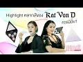 [UNPACK แกะลอง & Friends] Highlight หลากสีจาก Kat Von D.. ต้องมีป่ะ?!?
