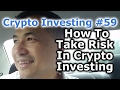 Crypto Investing #59 - How To Take Risk In Cryptocurrency Investing - By Tai Zen
