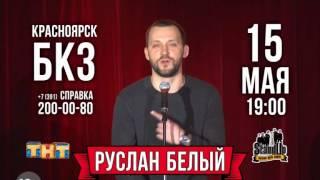 Анонс. Руслан Белый в Красноярске - 15.05.2015.