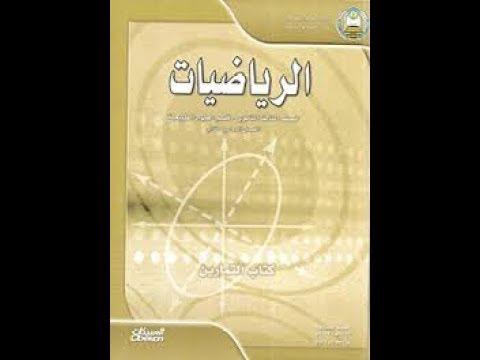 حل كتاب التمارين رياضيات 5 مقررات