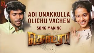 Adi Unakkulla Olichu Vecha Song Making | Thodraa Tamil Movie Songs | Latest Tamil Songs 2018