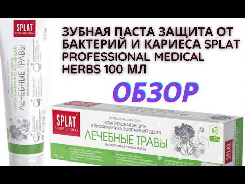 Зубная паста защита от бактерий и кариеса Splat Professional Medical Herbs 100 мл (7640168930097/4603014001139)