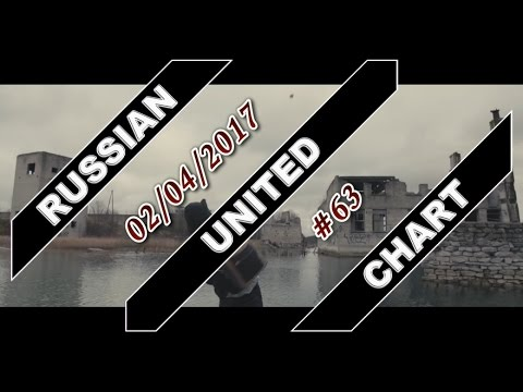 RUSSIAN UNITED CHART (April 2, 2017) [TOP 40 Hot Russia Songs]