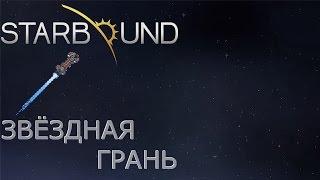 Starbound #01 Легко пошло