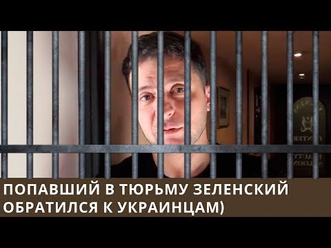 Зеленский из тюрьмы шлет привет всей власти Украины