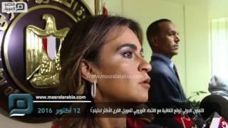 مصر العربية | التعاون الدولي توقع اتفاقية مع الاتحاد الأوروبي لتمويل القرى الأكثر احتياجًا